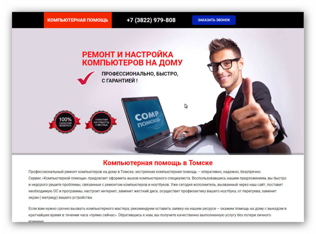 sozdanie-sajta-pod-klyuch