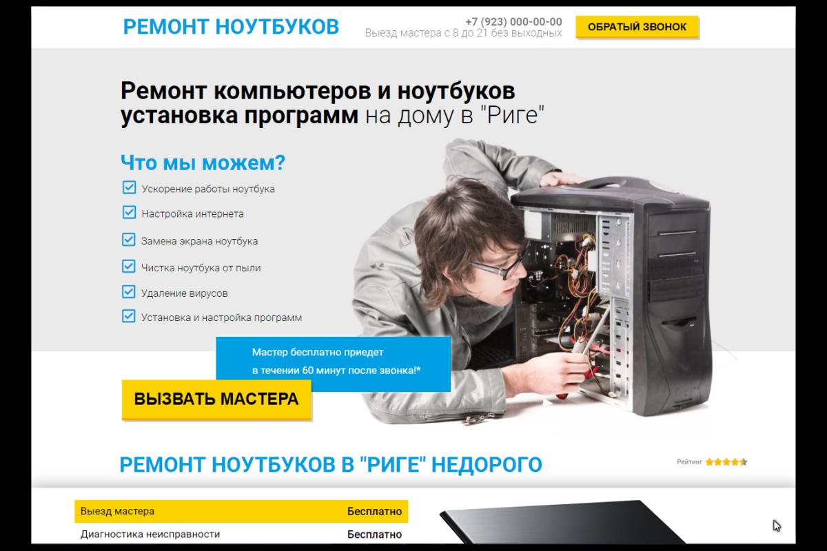Готовый сайт  «Ремонт компьютеров на дому» Landing page — одностраничный сайт