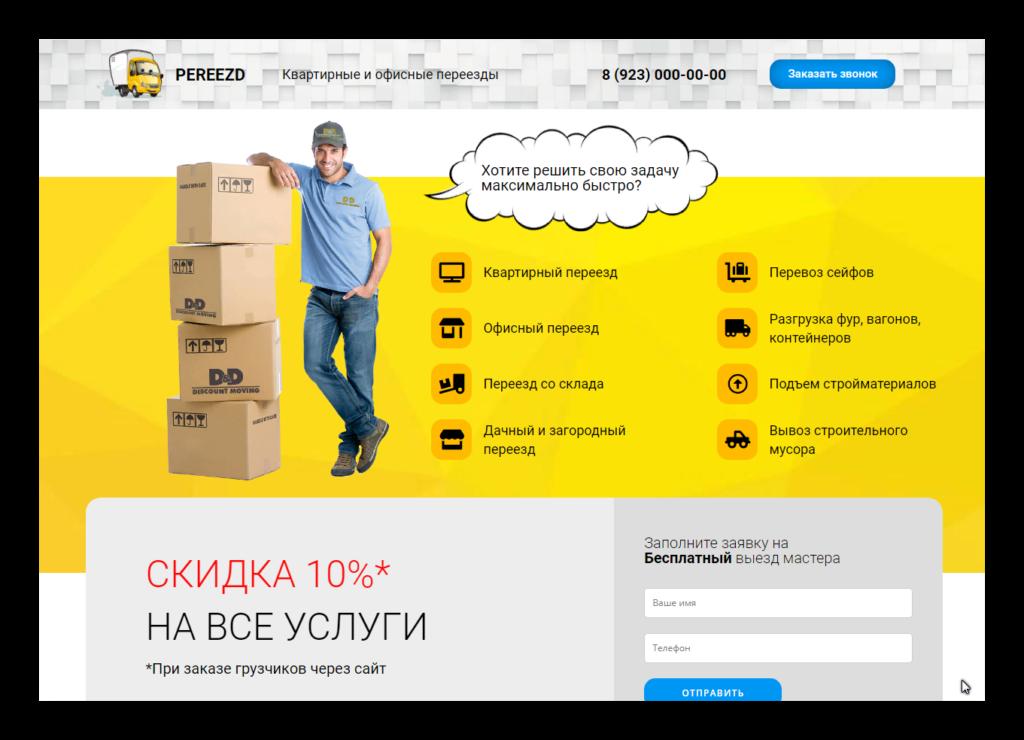 gotovyj-sajt-lending-gruzchiki