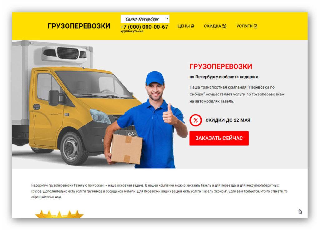 gotovyj-sajt-sajt-vizitka-gruzoperevozki
