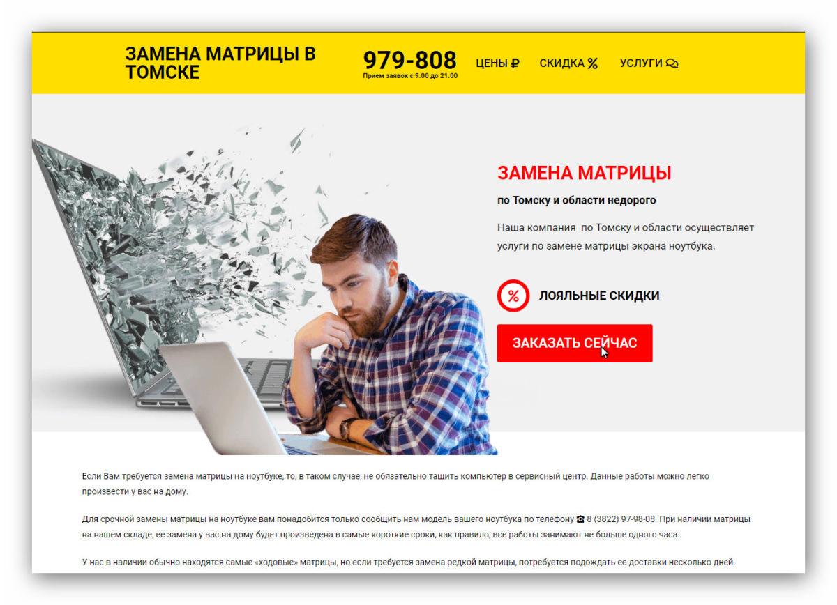 Сайт лейдинг на тему ремонт компьютеров и замены матрицы