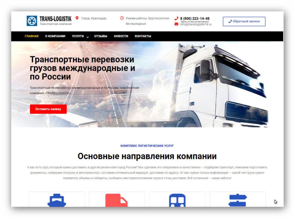 Site transportnaya-kompaniya-trans-logistik