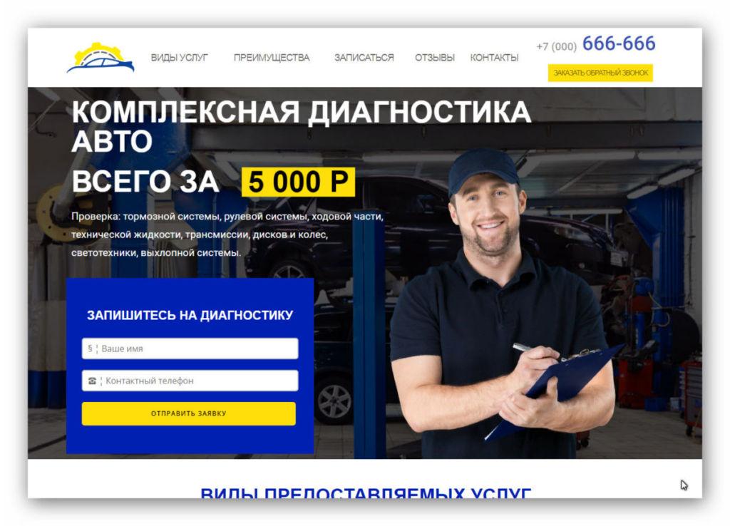 gotovyj-lending-avtoservis
