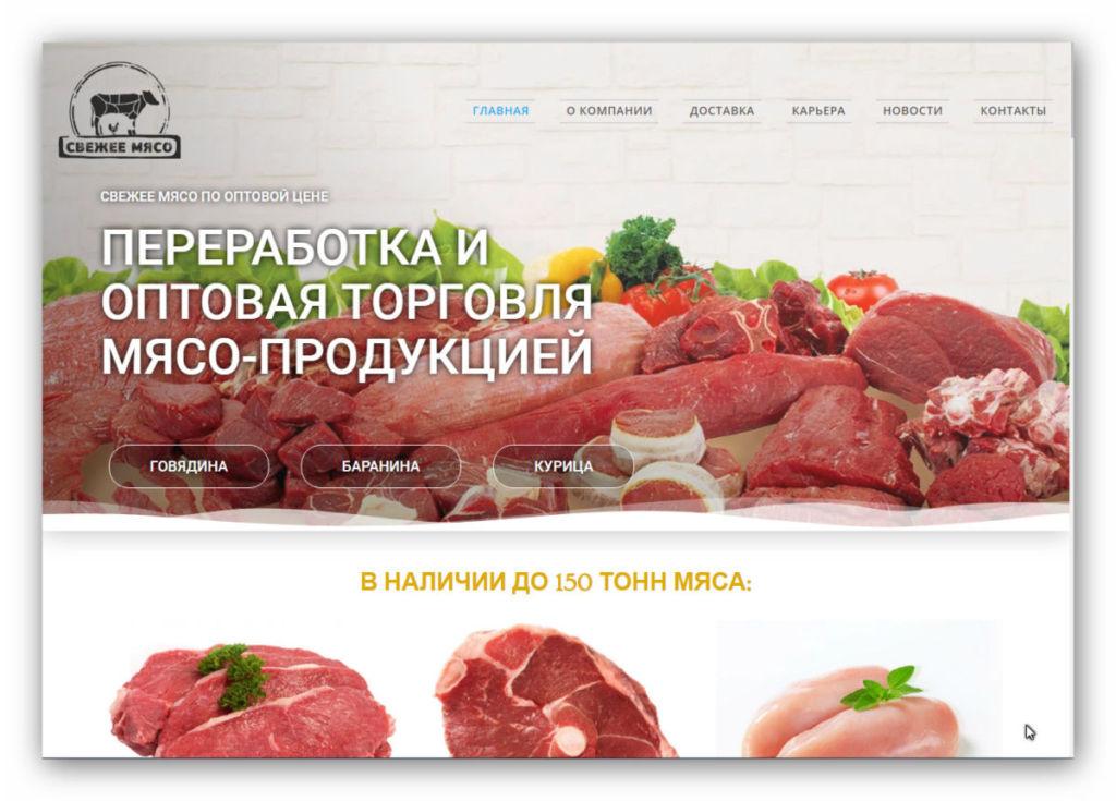 sajt-katalog-optovaya-torgovlya-myaso-produkciej