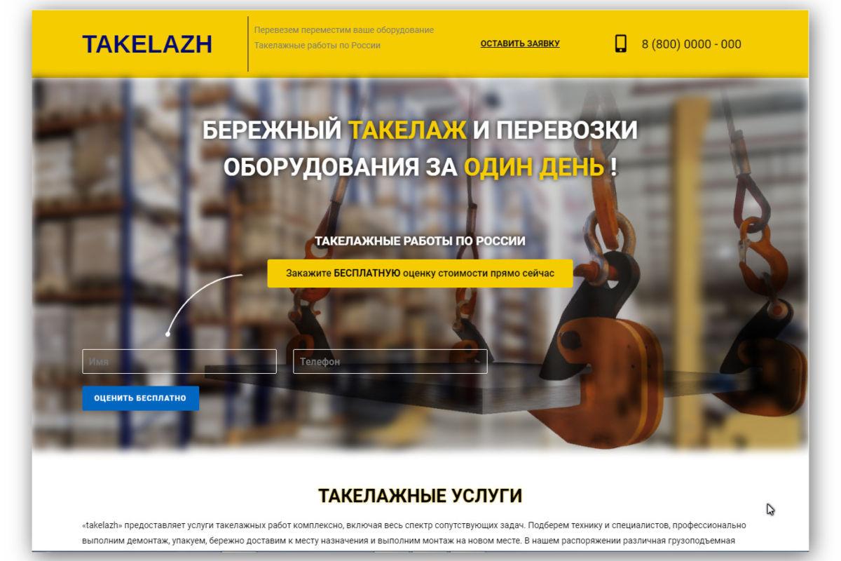 Готовый сайт лейдинг-пейдж Такелажные работы по россии