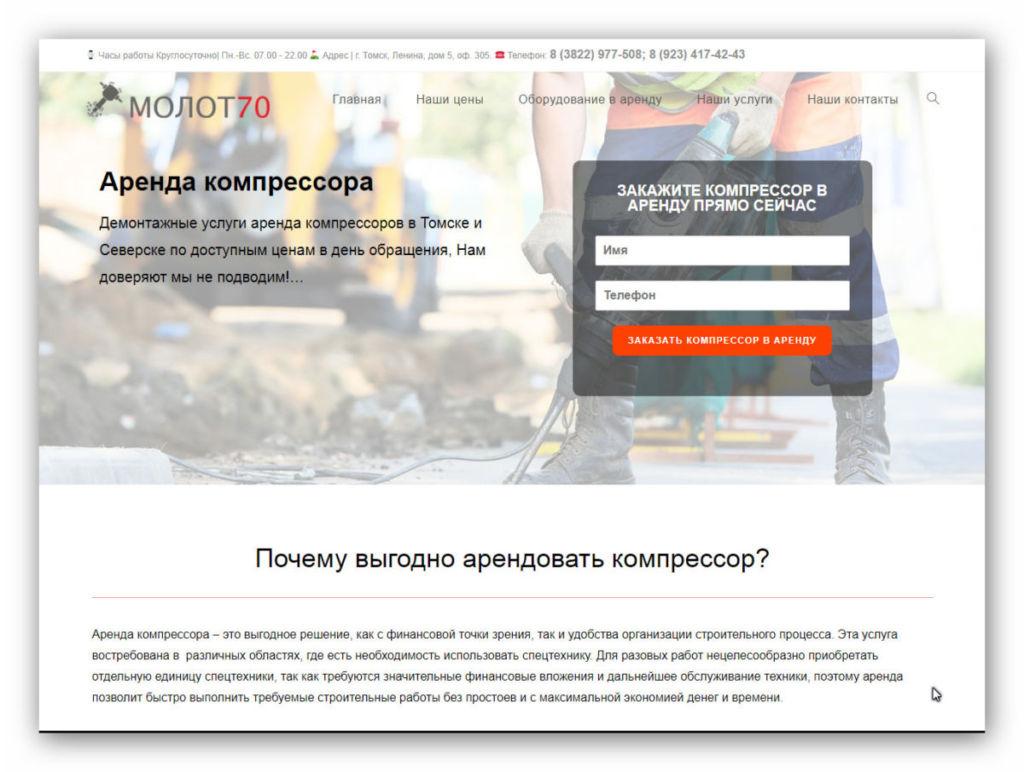 gotovyj-sajt-korporativnyj-arenda-kompressora