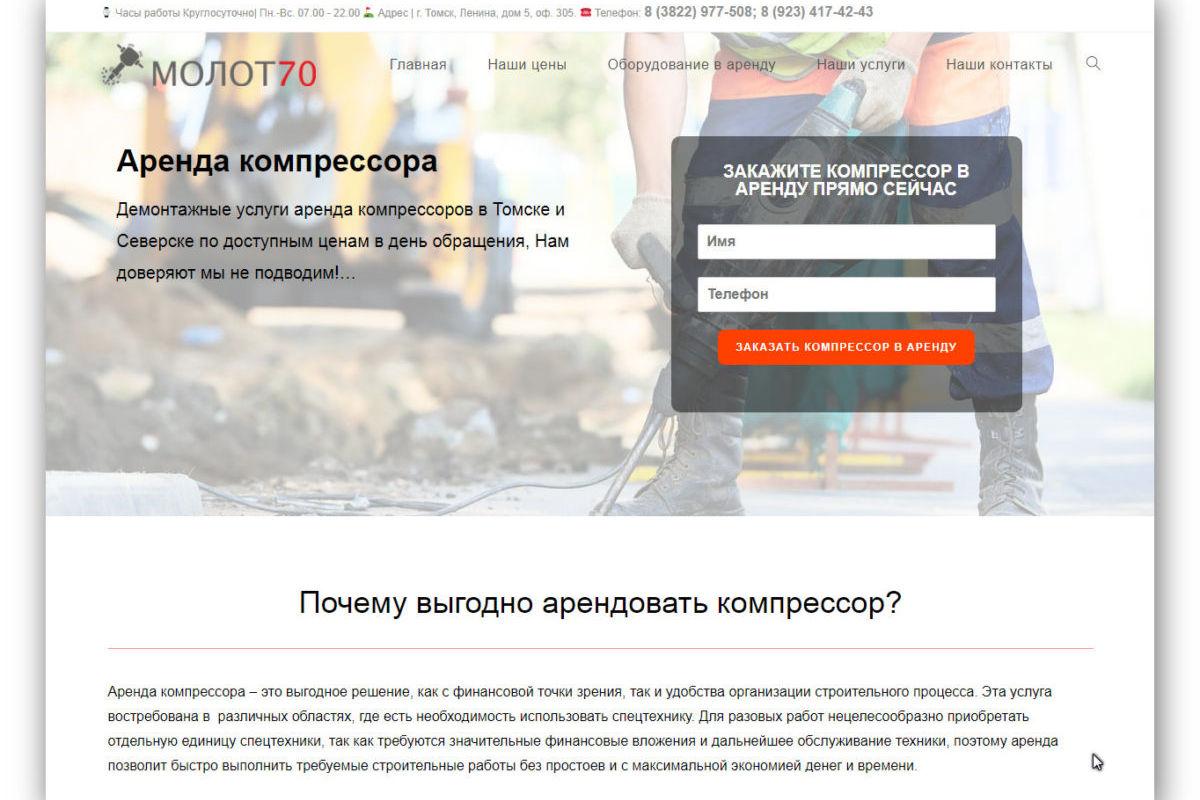 ГОТОВЫЙ САЙТ ЛЕЙДИНГ-ПЕЙДЖ аренда компрессоров демонтажные работы