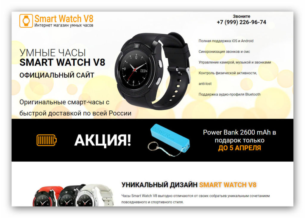 internet-magazin-umnyh-chasov-umnye-chasy-smart-watch-v8