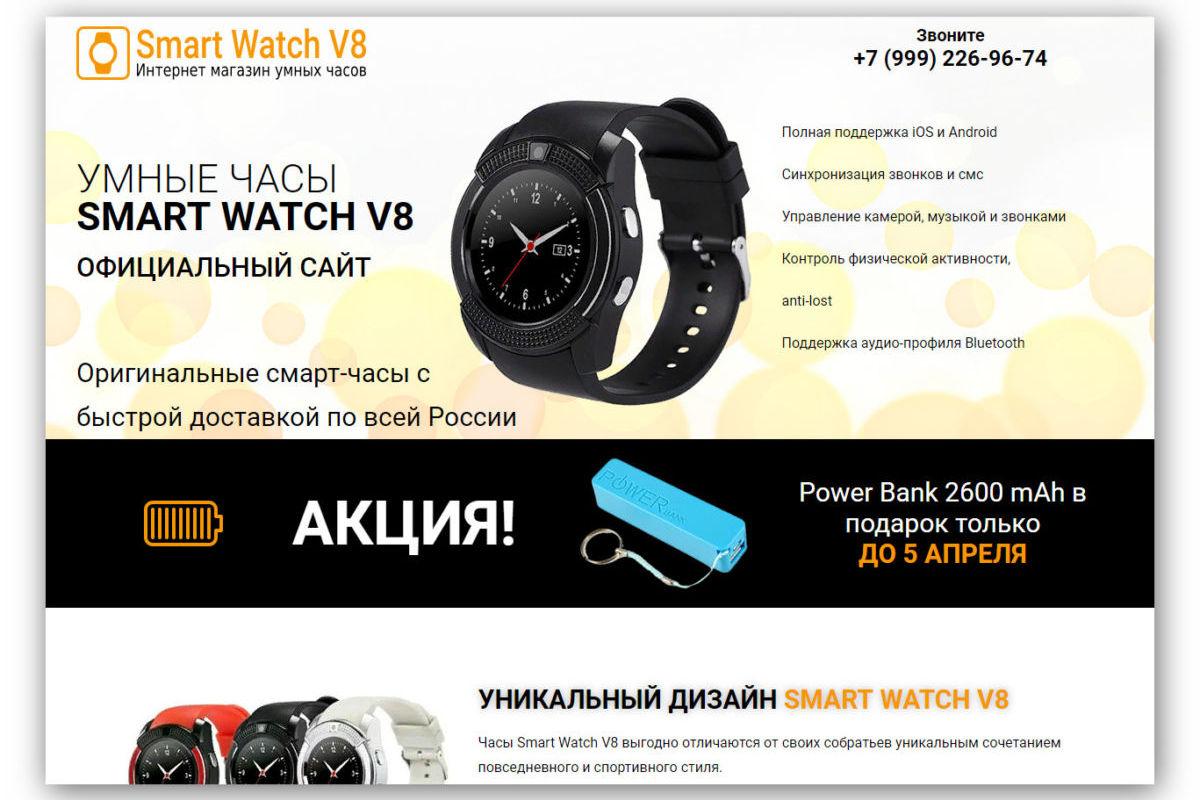 Купить сайт ЛЕЙДИНГ-ПЕЙДЖ Интернет магазин часов