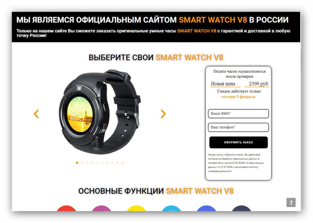 internet-magazin-umnyh-chasov-umnye-chasy-smart-watch-v8