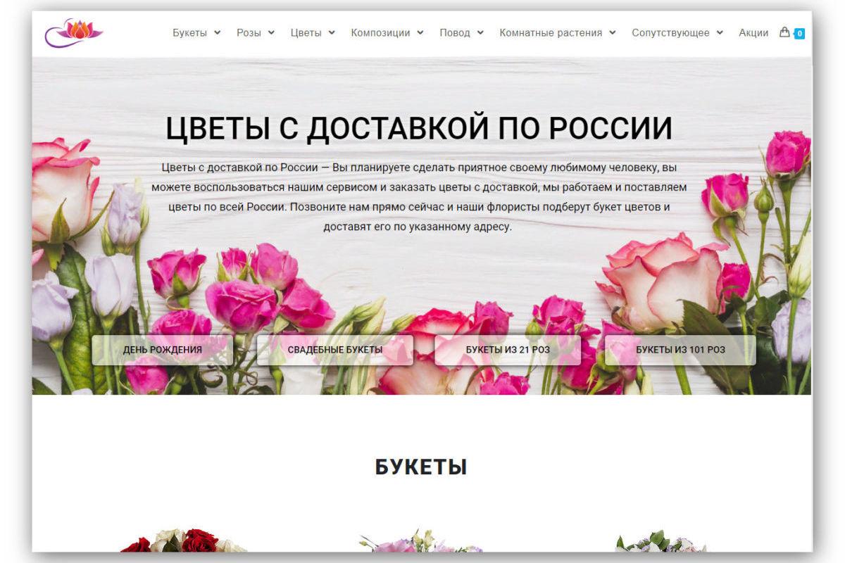 Купить сайт интернет магазин доставка цветов по России
