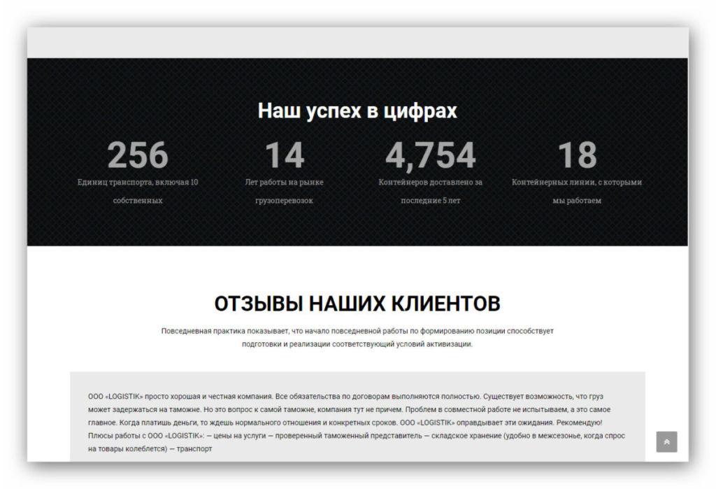 kupit-sajt-perevozki-gruzov-mezhdunarodnye-i-po-rossii