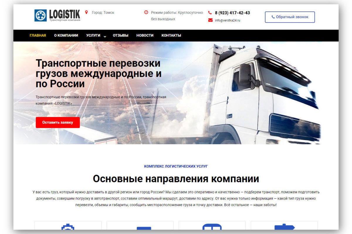 Купить сайт перевозки грузов международные и по России